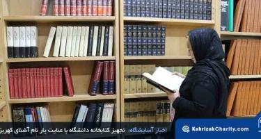 تجهیز کتابخانه دانشگاه با عنایت ویژه یار نام آشنای کهریزک