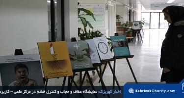 نمایشگاه عفاف و حجاب و کنترل خشم در مرکز علمی – کاربردی کهریزک