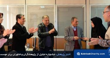 جشنواره تجلیل از پژوهشگران و فناوران برتر موسسه خیریه کهریزک