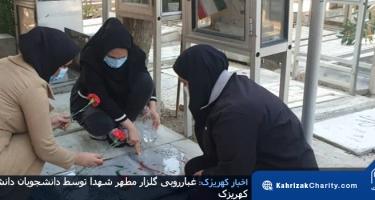 غبارروبی گلزار مطهر شهدا توسط دانشجویان دانشگاه کهریزک