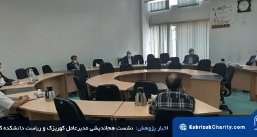 نشست هم اندیشی مدیر عامل موسسه خیریه کهریزک و ریاست دانشکده کارآفرینی دانشگاه تهران